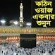 Bangla Waz(বাংলা ওয়াজ) by Lazy BD Apps