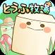 TofuFarm by maasama