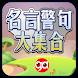 学习名言警句-趣动课堂 by qdlearn