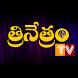 Trinetram TV