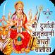 Durga Amritwani Aarti & Chalisa by UniversalAppsStudio