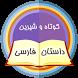 داستان های کوتاه و شیرین فارسی by Gholab Abadi