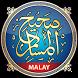 Sahih Muslim Hadis Melayu by Ar-Rahman Labs - Android Quran Hadith Reading