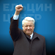 Yeltsin Audio Guide by GuideOne Mobile