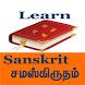 Learn Sanskrit by Deal Academy