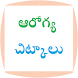 Health Tips Telugu - 2017