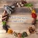 موسوعة أعشاب حرق الدهون by Dasutlop Regucamop