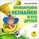 Приключения Незнайки Н. Носов by Студия АРДИС