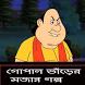 গোপাল ভাঁড়ের মজার গল্প by BD Green Apps Ltd.