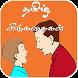 Tamil Riddles தமிழ் விடுகதைகள் by Nithra Tamil Labs