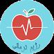رژیم درمانی by Samira Zandi