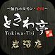 ときわ亭岩沼店の公式アプリ