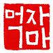 먹자마 by QCN
