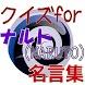 クイズforナルト(NARUTO)名言集①ナルトの名セリフ by 菱川優