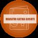 Marathi Katha Goshti by androidarray