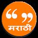 मराठी स्टेटस (Marathi Messages) by DnD Apps