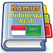 Kamus Indonesia Arab