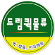 드림퀵 18337768 퀵서비스 화물 by 드림퀵물류