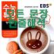 EBS 한줄해석 2016 수능특강 by HiLanguage Soft