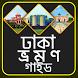 ঢাকা ভ্রমণ গাইড - Dhaka vromon guide by Sheikh Sadi
