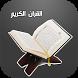 كتاب الله - القرآن by hmito-app