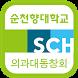 순천향대학교 의과대학 동창회 by JoyDesign-Apps