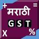 Gst App In Marathi by Sirocco Tech