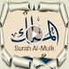 Surah Al Mulk Mp3 by moslem media