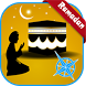 islamic quran and time Prayer by Game ysz for ever