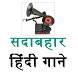 Community of Old Hindi Songs Music lovers People by Prepogo Ashish