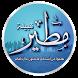 قبيلة مطير by سعد المطيري