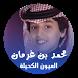 شيلة العيون الكحيلة - جديد محمد بن غرمان by topapplications
