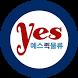 예스퀵물류 1899-8257 퀵서비스 화물 by 예스퀵물류 1899-8257
