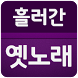 흘러간 옛노래 (올드 트로트) by GoGo_Music