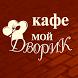 кафе Мой Дворик by App-Promotion