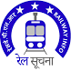 Railway PNR Check by androidninja