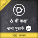 NCERT 6th CLASS BOOKS IN HINDI by Mobilityappz