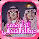 شيلات محمد , عبدالله الشهراني - شيلة عين النداوي by kitkatappz