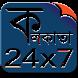Kolkata24x7 by Nexval Infotech Pvt. Ltd.