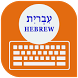 Hebrew Keyboard by Umbrella Apps