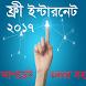 ফ্রি ইন্টারনেট ২০১৭~free internet 2017 guide by Unique Bangla Apps