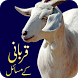 Eid ul Azha in Islam: Qurbani Ka Tariqa by Free Apps Corner