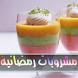 مشروبات رمضانية 2016 by DevTopApps