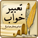 Persian Dream Interpretation - تعبیر خواب فارسی by Alif Innovative Solution