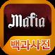 마피아 백과사전 by 헝그리앱 게임연구소