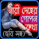 নারীদেহের গোপন কথা by APPS BANGLA BD
