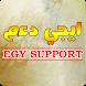 ايجي دعم by Abqarie Studio