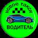 Водитель Выборг Новое Такси by HiveTaxi™