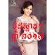 Khmer Fashion Vol 1 by sakkada