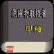危険物取扱者・甲種に出るとこ by siebenapp